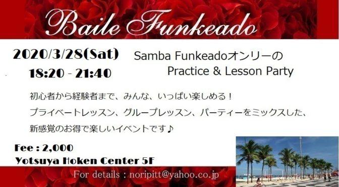 中止 2020/3/28 Baile Funkeado  – サンバ・ファンキアードのバイリ